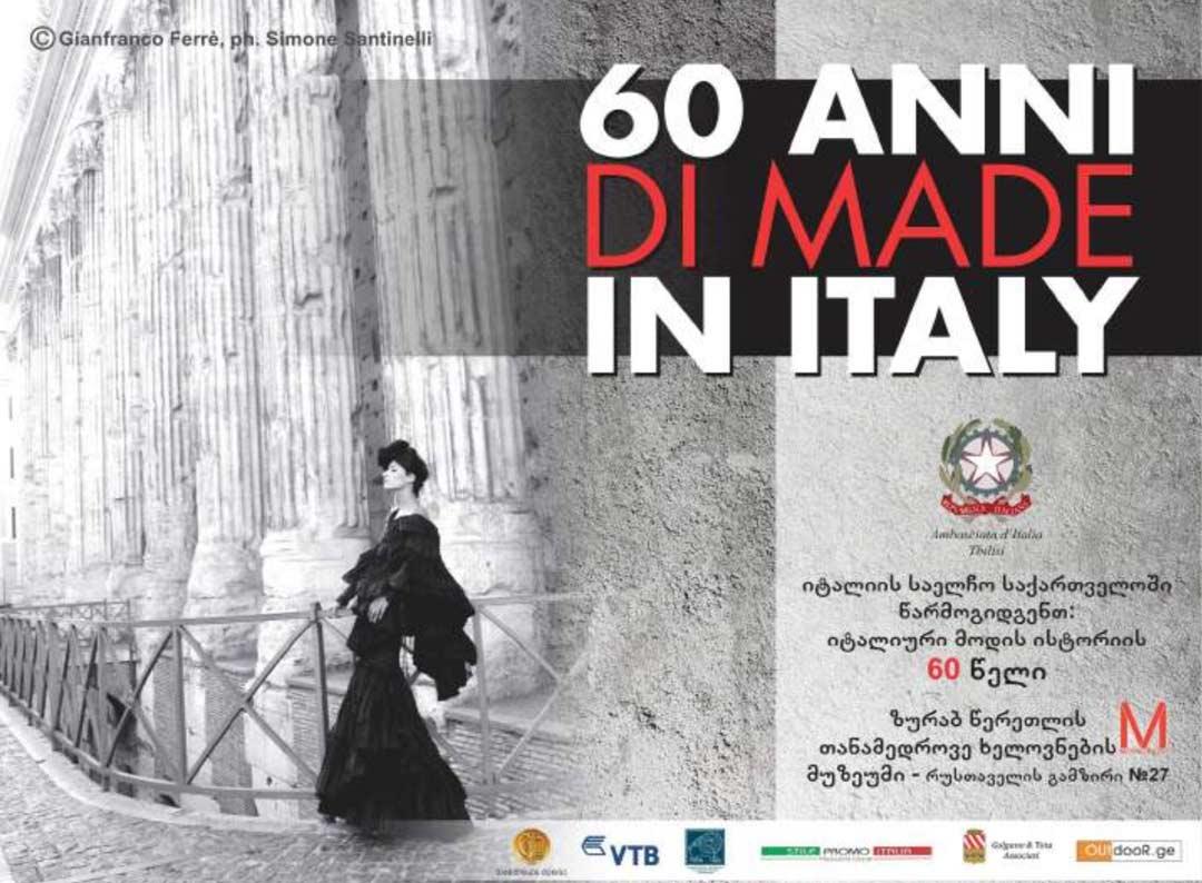 """Il MoMA di Tbilisi ospita """"60 anni di Made in Italy"""" con l'abito simbolo della n.d. Isabella Rossini ."""